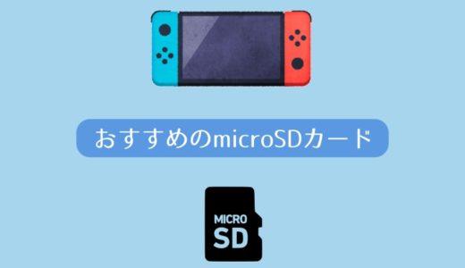 ニンテンドースイッチ用microSDのおすすめまとめ!カードの選び方から徹底解説