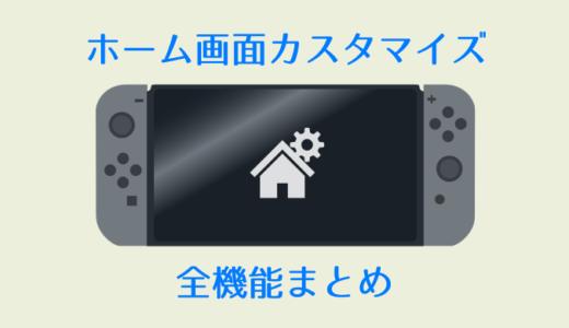 【ニンテンドースイッチ】ホーム画面のカスタマイズ全機能まとめ|テーマ(壁紙)の変更など