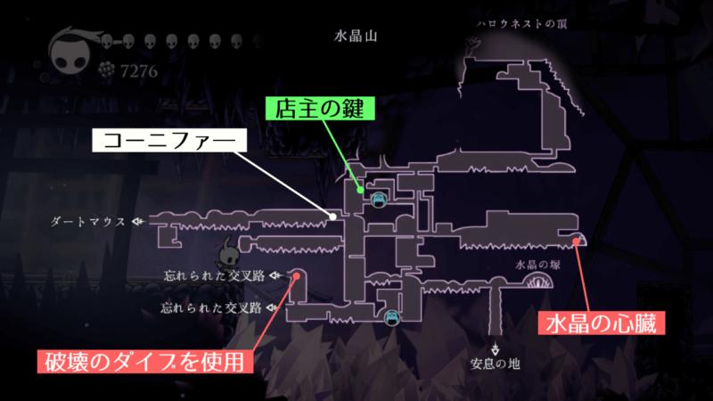 水晶山攻略マップ