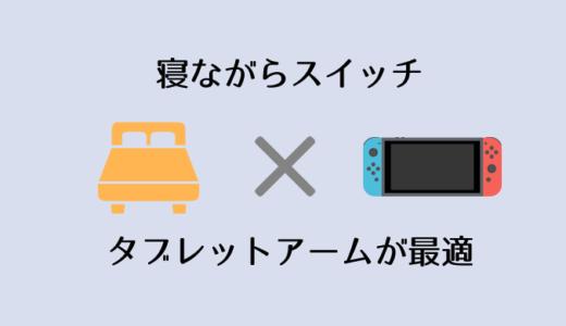 寝ながらスイッチができるタブレットアームスタンドを試してみた【Nintendo Switch】