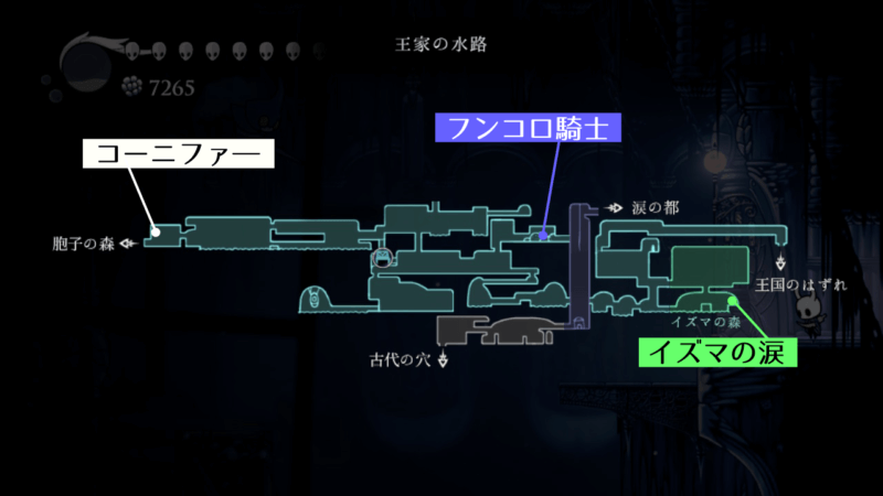 王家の水路攻略マップ