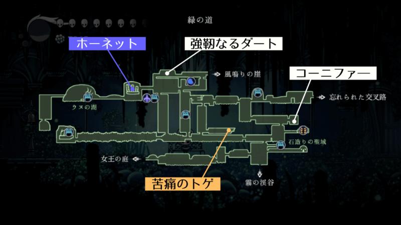 緑の道攻略マップ