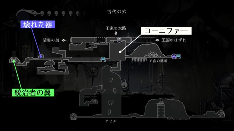 古代の穴攻略マップ