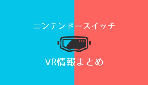 ニンテンドースイッチのVR情報まとめ|対応ソフトやおすすめVRゴーグルはこれだ!