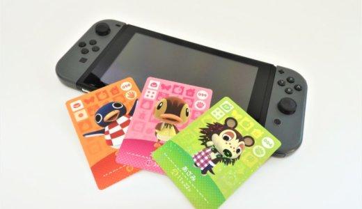 中古amiibo(アミーボ)カードの使い方・安く買える方法【あつまれ どうぶつの森】