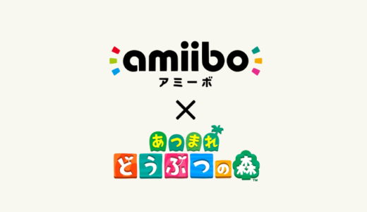 switch『あつまれ どうぶつの森』amiibo(アミーボ)の使い方・機能・効果まとめ