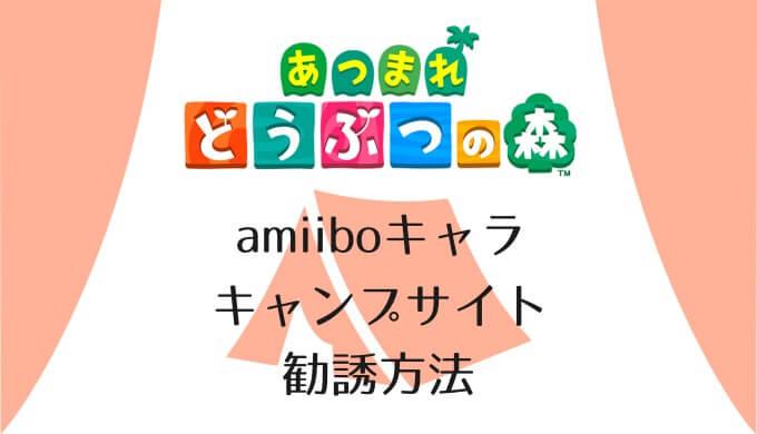 『あつ森』amiiboキャラをキャンプサイトに勧誘する方法まとめ|あつまれどうぶつの森