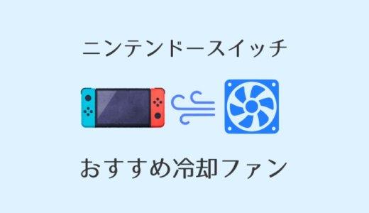 【switch】ニンテンドースイッチの熱暴走を防止するオススメ冷却ファンまとめ