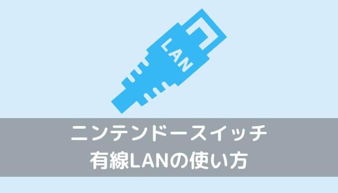 ニンテンドースイッチを有線LANで繋ぐ方法!3つモード別に解説【Switch Lite追記】